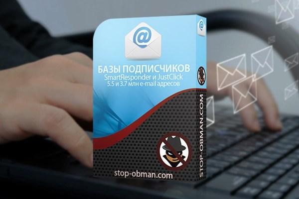 БАЗА E-MAIL SMARTRESPONDER СКАЧАТЬ БЕСПЛАТНО