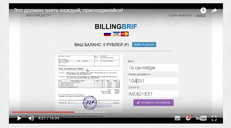 BillingBrif