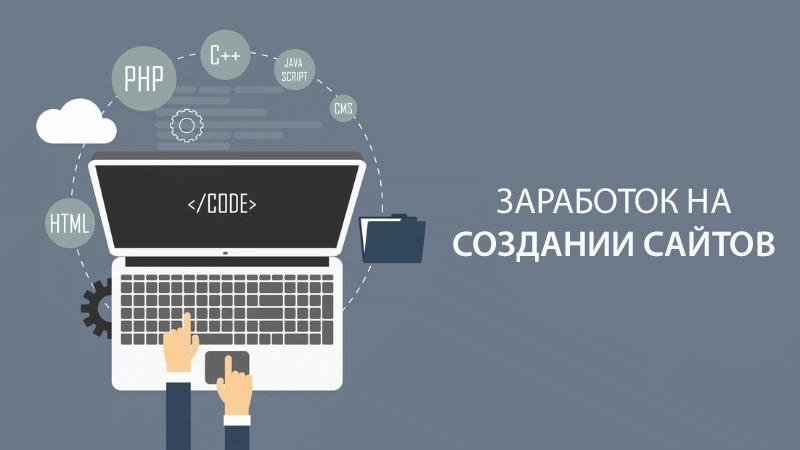 Зароботок - создание сайтов сделать бесплатный сайт с ucoz 5266