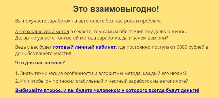 Мастер Класс Олега Ефремова. Clever System