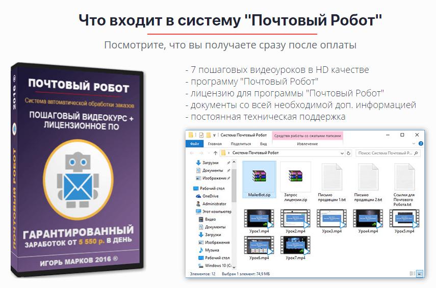 Почтовый Робот. Игорь Марков