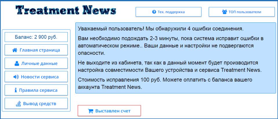 Treatment News