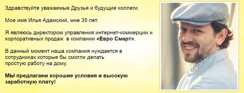 Евро Смарт