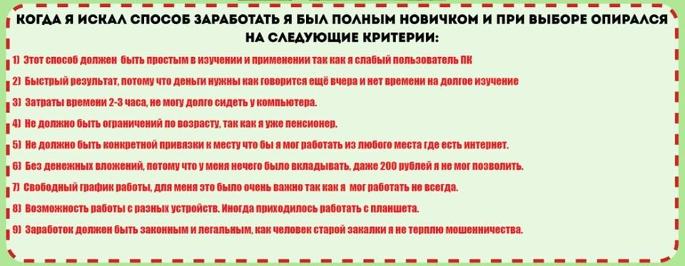 6 проверенных сервисов для заработка. Илья Новгородцев
