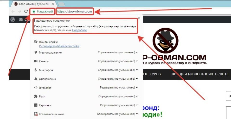 Стоп Обман
