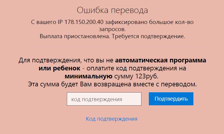getPayer v3.18, сборщик денег с бесплатных раздач