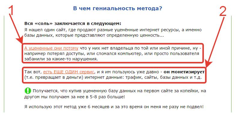 Метод Морозова. Baza-Vip. Финансовый Агрегатор