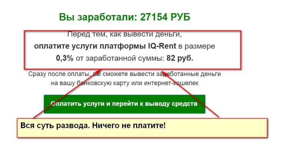 IQ-Rent. Сдача компьютера в аренду