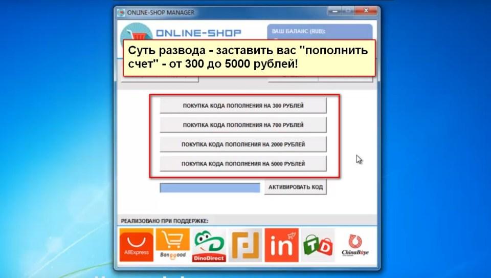 Online-Shop Manager, Обзор лучших программ Рунета от Евгения Новикова