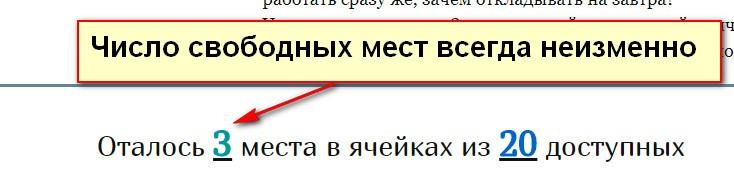 Ячейка Виктора Довлатова, вход в ячейку Виктора Довлатова