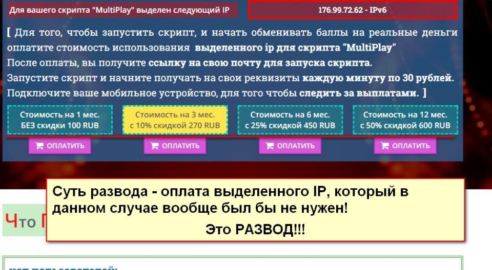 Скрипт MultiPlay, Заработок на игровых ценностях, Борис Меньшиг