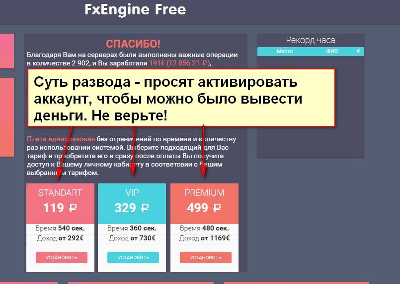 Блог Павла Кондратьева, FxEngine