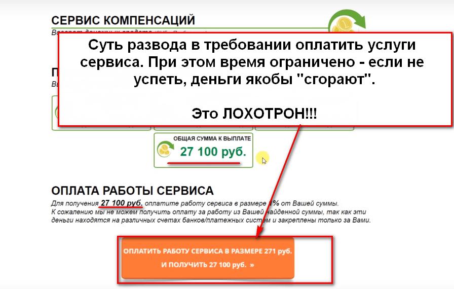 Сервис Компенсаций, возврат денежных средств с мошеннических сайтов