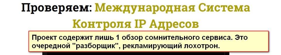 Ревизор-Online, Международная Система Контроля IP Адресов