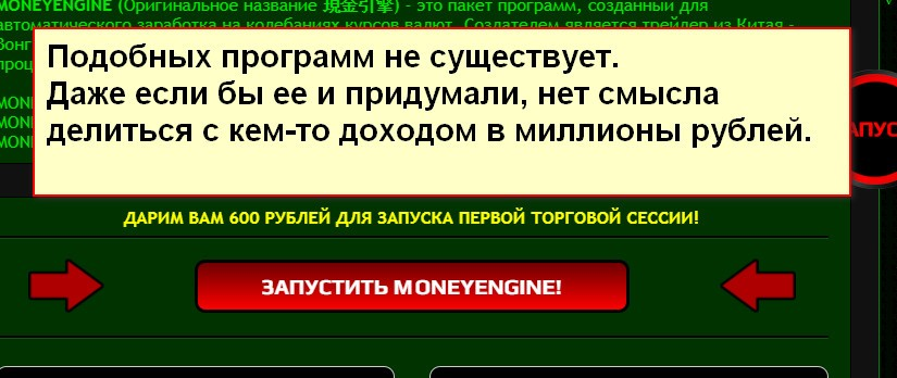 MoneyEngine