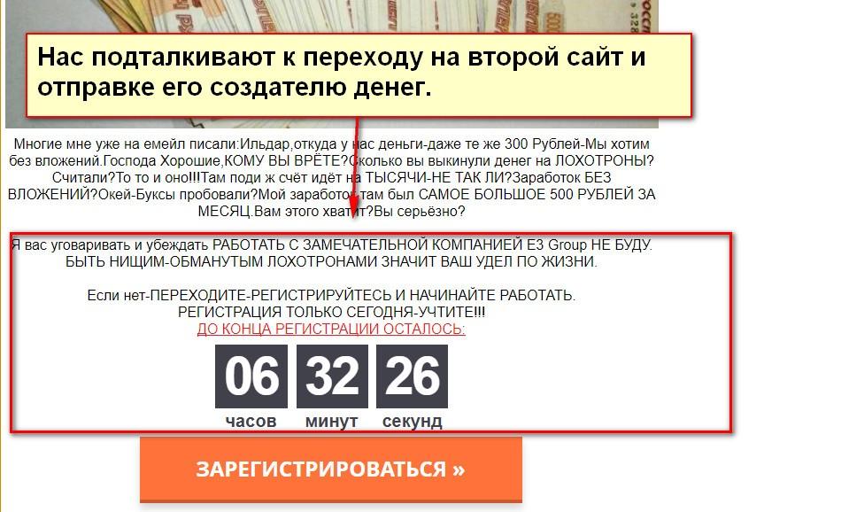 Личный блог Кужарова Ильдара, E3 Group, заработок на микроинвестициях