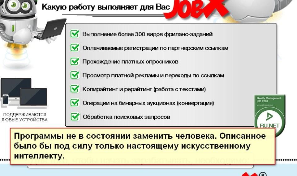 JobX, автоматизированный фриланс-ассистент, платформа автоматического дохода в сети