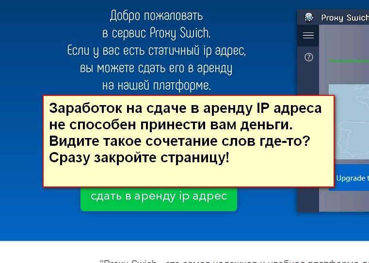 Proxy Swich, заработок на аренде IP-адреса