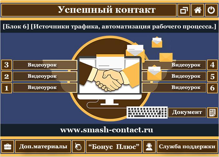 Успешный Контакт, Сергей Абалмасов