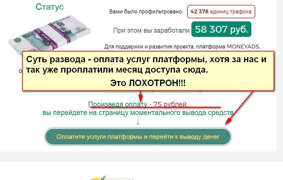 Money ADS, платформа автодохода
