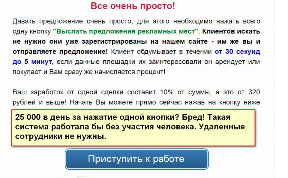 Inter Web, рынок интернет-рекламы