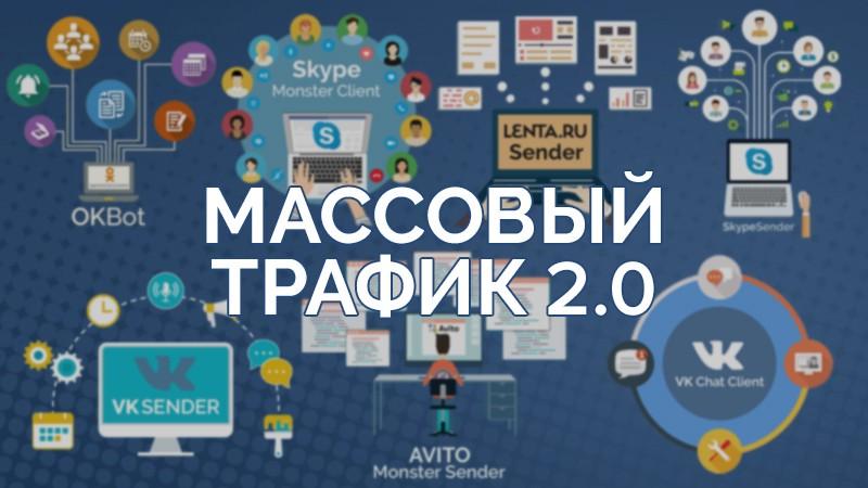 Массовый трафик 2.0, бизнес мотив