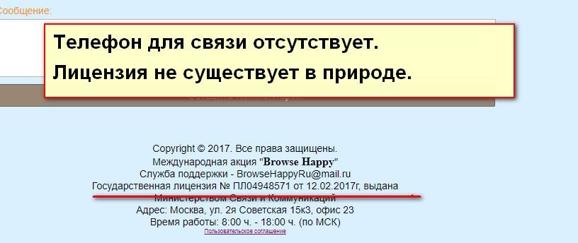 Международная акция Browse Happy