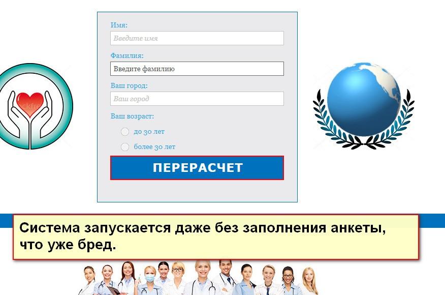Медицинский правовой центр Забота, европейский общественный фонд Grin Point International