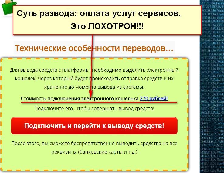 Платформа для заработка Crypto-Code, Генерация Персональных Кодов Для Майнинга Криптовалют, Виктория Самойленко