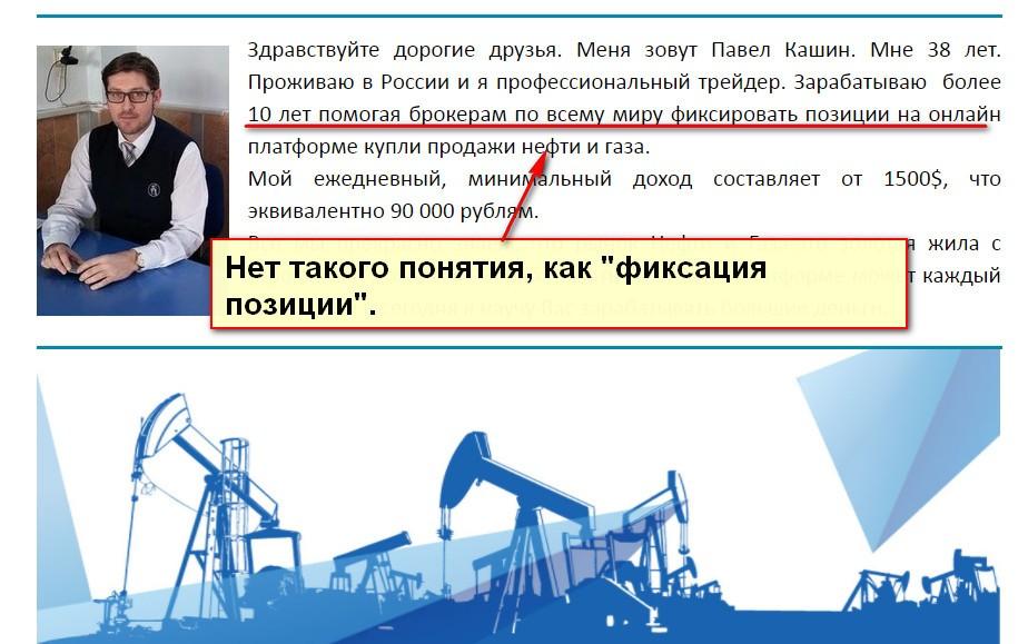 Broker Platform, платформа торговли нефтью и газом