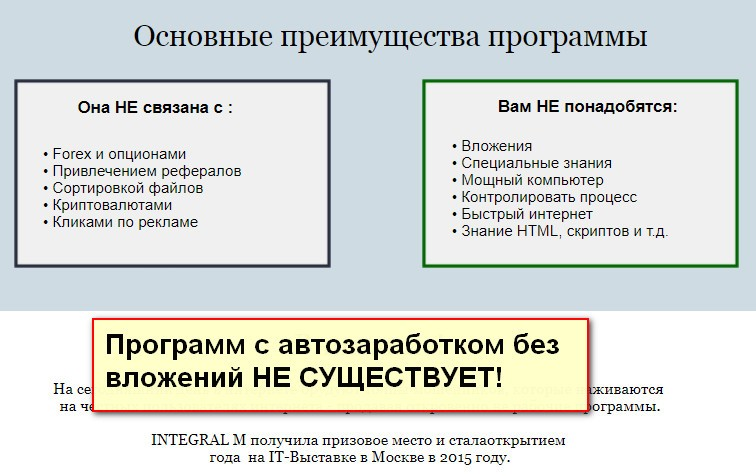 Integral M, Интеграл М, Олег Зинич