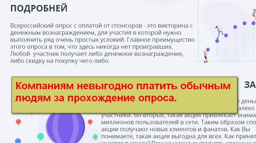 Всероссийский опрос с оплатой от спонсоров