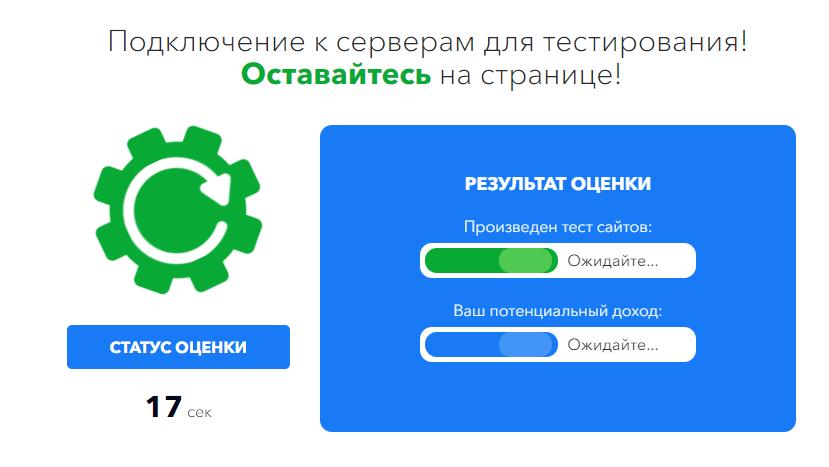 Cohelot 24, Give Man, тестирование сайтов корпораций, заработок на тестировании сайтов