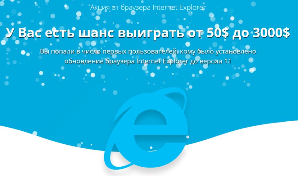 акция от браузера Google Chrome, акция от браузера Opera, акция от браузера Яндекс Браузер, акция от браузера Mozilla, акция от браузера Internet Explorer