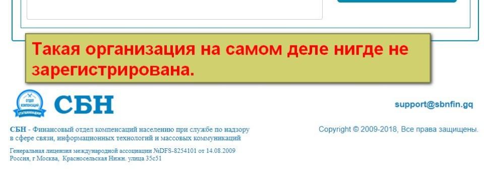 Статблокнадзор, СБН, ведомство по возмещению морального ущерба гражданам