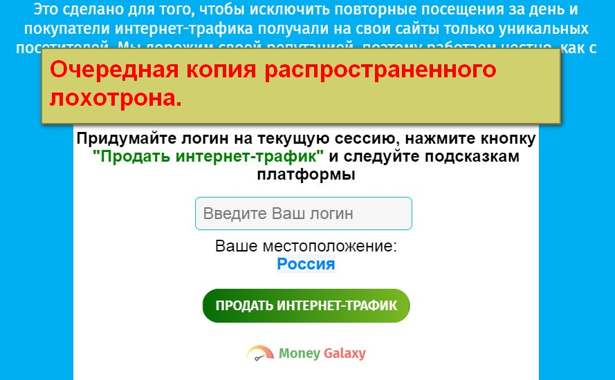 Money Galaxy, купля-продажа интернет-трафика