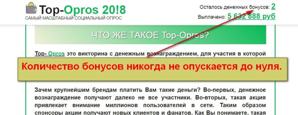 Top-Opros 2018, самый масштабный социальный опрос