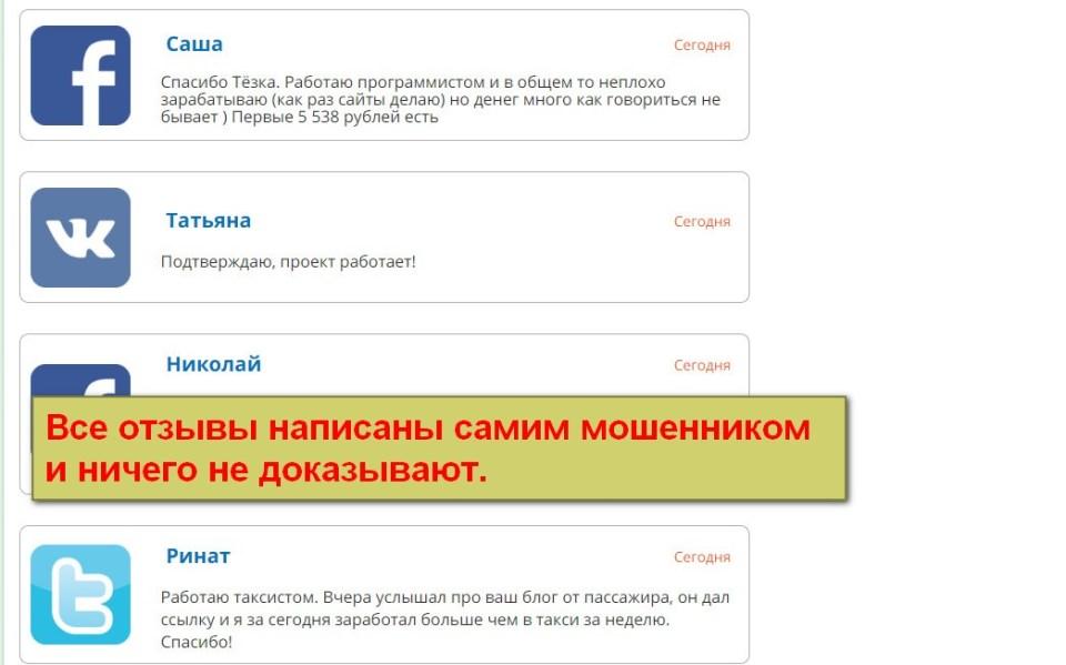 Заработок на Просроченных Вебсайтах, Expired Websites СНГ