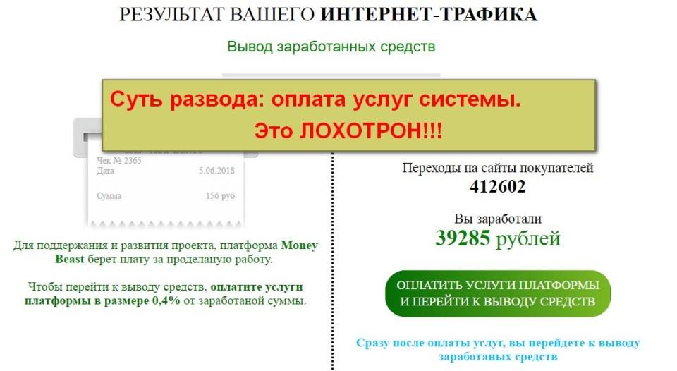 Traf Bonus, купля-продажа интернет-трафика