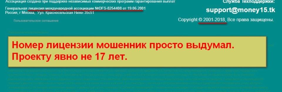 Народная Ассоциация Добровольных Пожертвований Деньги за 15 минут