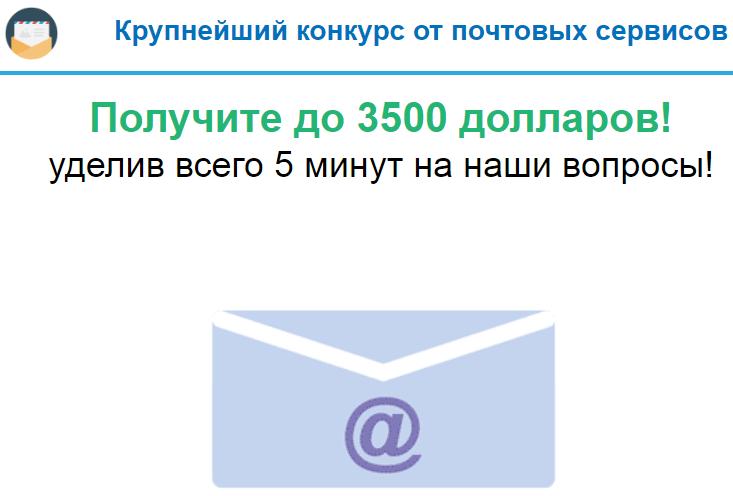 Крупнейший конкурс от почтовых сервисов, компания Mail Exchange, акция Счастливый E-mail