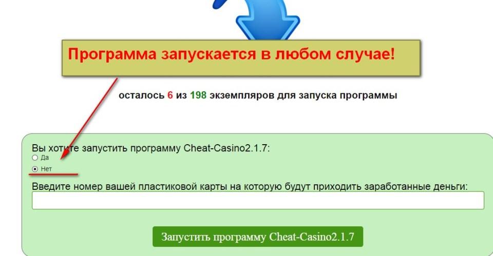 Cheat-Casino 2.1.7, программа по сбору денег с онлайн казино