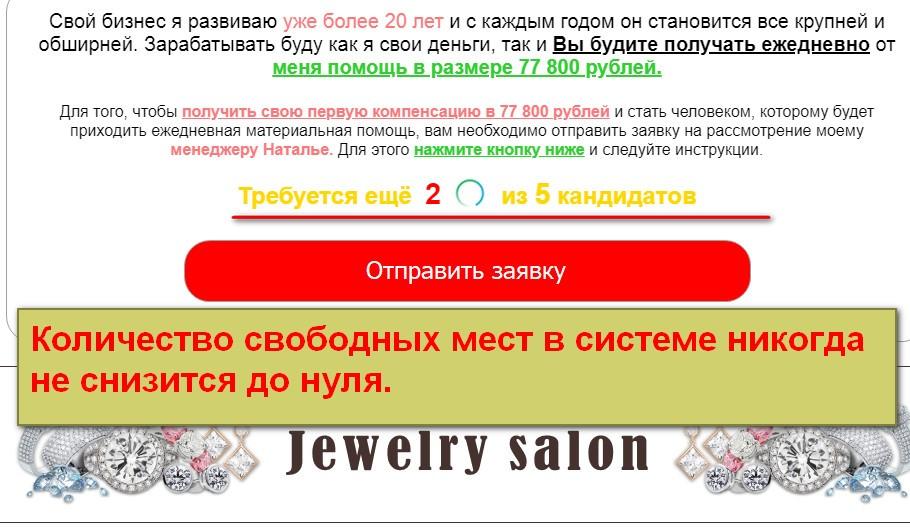 Jewelry Salon, Шумаева Виолетта Викторовна