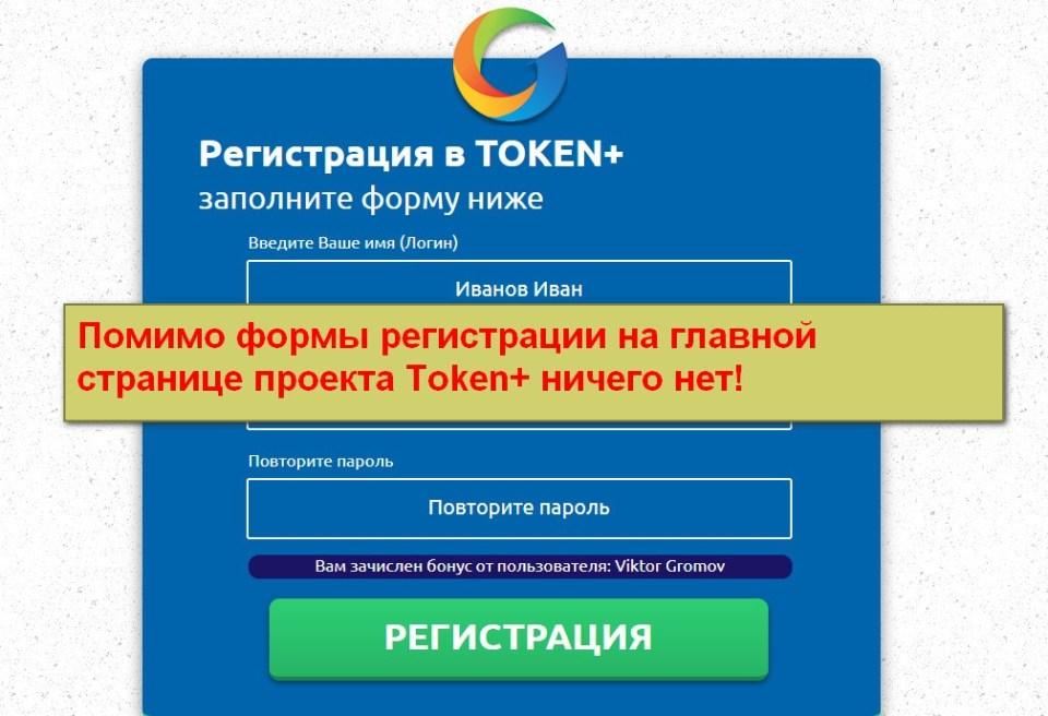 Проект АнтиЛохотрон, Token+