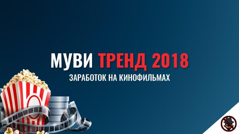 Дайджест, Стоп Обман, Муви тренд 2018, Пентагон, Kseos
