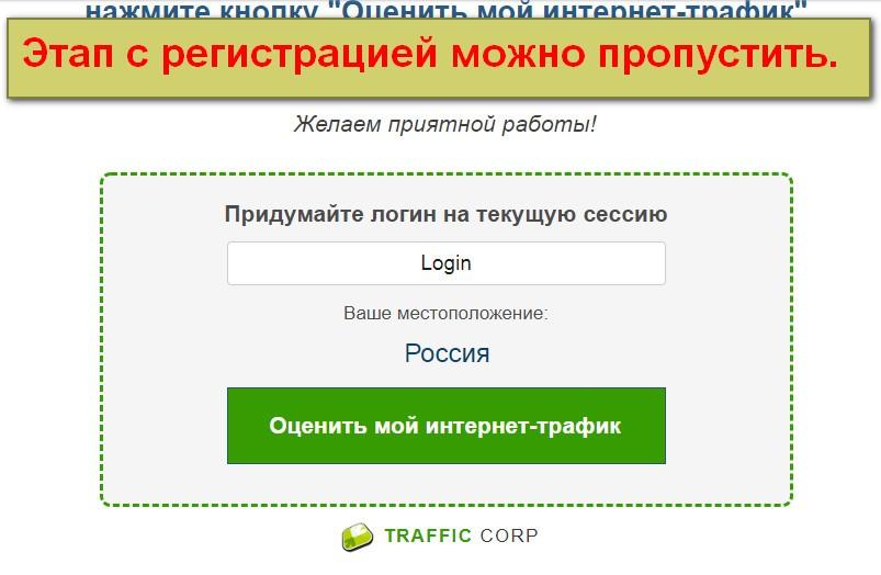 Traffic Corp, продайте ваш интернет-трафик