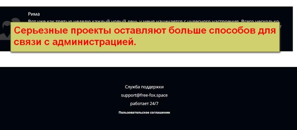 Free-Fox, международный приватный клуб анонимных переводов