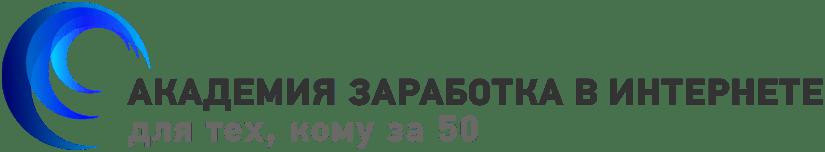 Легкие Деньги из Вконтакте, Академия заработка в интернете для тех, кому за 50, Игорь Алимов