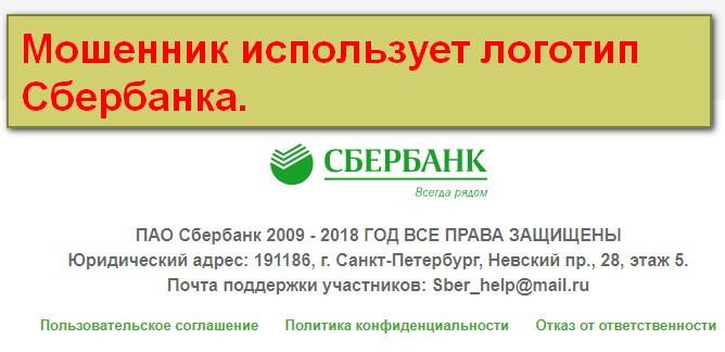 Ежемесячный мотивированный опрос граждан о платежной системе ПАО Сбербанк России