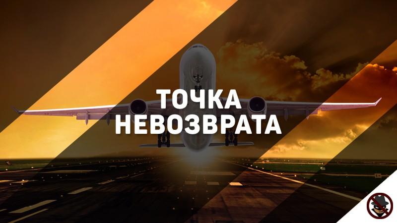 Курс Точка Невозврата, Ленар Янгиров, Юлия Максимова